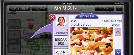 Fujitsu представила три новые GPS-системы